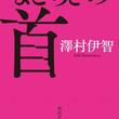 いま注目の作家・澤村伊智著「学校は死の匂い」 第72回日本推理作家協会賞【短編部門】受賞!