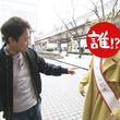 「もっかいや!」浜ちゃんが、運動音痴で元関西の人気女子アナにゴルフ熱血指導!
