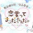 【ニコ生】『熊谷健太郎・住谷哲栄の恋愛ってナンだったんだ!?』初回放送は5月2日(木)21時から!!