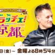 イタリア人騎手ミルコ・デムーロが京都を巡る「グラッチェ!京都」5月放送決定!WEB限定動画&記事も配信