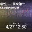 高校野球春季東京都大会2019準決勝、決勝をPlayer!がリアルタイム速報!