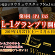 メディアでも話題沸騰!横浜天然温泉SPA EASのロウリュウ、そのNO.1スタッフを決める 「第8回L-1グランプリ~令和最初の熱戦~」開催!