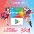 ガルパとスタリラのコラボ特別デザインGoogle Play ギフトカードの発売が決定!