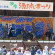 火と水と味の祭典!山梨県・小菅村で「第32回多摩源流まつり」開催