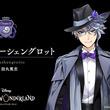 「ツイステッドワンダーランド」追加キャラクターに田丸篤志、駒田航、岡本信彦