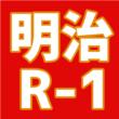 平成最後の昭和の日に大正駅で明治のR-1を飲む人が続出