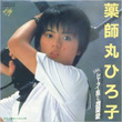 「セーラー服ソング歌謡祭」(1)80年代編 薬師丸ひろ子の名曲誕生の知られざる舞台裏