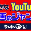 【好きなYouTubeの動画ジャンル】ランキングを発表。1位は「ペット動画」(10~30代の男女2,748名の回答を集計)