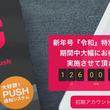 新年号『令和』を記念して特別キャンペーン実施!