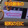 「平成最後の昭和の日」に大正駅で明治のR-1を飲む人が続出 『Twitter』トレンドにもランクイン