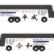 平成エンタープライズが感謝の気持ちをこめたバスを走らせます~「ありがとう!平成 ようこそ!令和」~