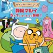 好評放送中のアニメ作品のグッズ販売や展示を行う、『アドベンチャー・タイム ショップ in 静岡マルイ』がオープンします!