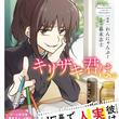 幕末志士×わんにゃんぷー「キリザキ君は。」1巻、坂本のオリジナルシナリオも