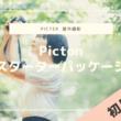 撮影コンサルティングサービス「Picton」パッケージプランの提供を開始|フォトグラファとPicter(被写体)/スタイリスト/スタジオ/撮影スポットを繋ぐ「Picton」