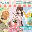 テレビ東京バーチャルYouTuberドラマ『四月一日さん家の』が、秋葉原「Yum Yum Monkey」とコラボレーション
