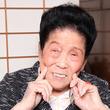 御年96歳、漫才師・内海桂子「死ぬことなんて考えたことない」