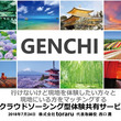【toraru】CPS/IoT EXHIBITION『CEATEC2019』に出展決定!通信による新しい移動サービス「GENCHI」実演デモ、他展示