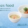 【nana's green tea】初夏に食べたい「釜揚げしらすご飯と白味噌冷や汁」「釜揚げしらすとちりめん山椒の白味噌冷や汁うどん」が新登場!