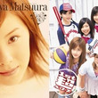 松浦亜弥&Berryz工房のアルバムがアナログ化、タワレコ限定で本日リリース