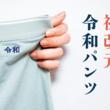"""【令和パンツ】""""透明なパンツ""""のOne Novaが改元を記念して「令和」の刺繍入パンツの受注を開始!"""