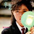 「セーラー服ソング歌謡祭」(4)80年代編 菊池桃子が紺のブレザーで自身初のチャート1位を獲得