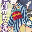 桐丘さなが描く、昭和を生きる乙女の恋物語2巻発売で直筆色紙など当たる