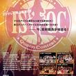 第6回アイドルソロクイーンコンテスト全国大会が5月4日(土)5日(日)渋谷さくらホールで開催