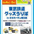 春日部駅前 ララガーデン春日部で東武鉄道グッズ販売会、あす5/4から2日間開催
