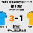 負傷者続出も心配ご無用! 川崎F、小林2発含む3ゴールで4連勝飾りついに上位争いへ!《J1》
