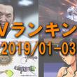 2019年1月~3月のPVランキングTOP50! 『ジャッジアイズ』出荷停止、『サクラ大戦』と『スーパーリアル麻雀』の復活など、衝撃ニュース多数