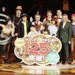 シルク・ドゥ・ソレイユ 創設30周年記念作品『ダイハツ キュリオス』日本公演来場者数125万人突破!