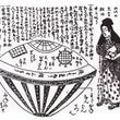 UFO? 江戸時代に日本中で目撃された「うつろ舟」と浦島太郎
