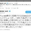 声優・悠木碧さんが理想のショタを育むコンテンツ『アイショタ』制作を発表!予告ツイートには「結婚おめでとう」と祝福相次ぐ
