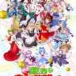 「東方Project」公認二次創作ゲームアプリ「東方キャノンボール」事前登録開始!