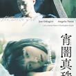 実力派オダギリジョー×アンジェラ・ユンのノスタルジック・ラブストーリー!「宵闇真珠」ブルーレイ&DVD