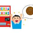 自販機の下を覗いてまわる「少年探偵団」 小銭ゲットしたら戦利品にしていい?