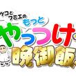 「5時に夢中!」マツコ・デラックス&若林史江が大激論を展開!