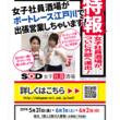 『ヴィーナスシリーズ江戸川SOD女子社員酒場CUP』開催  SOD女子社員酒場 出張営業実施!!