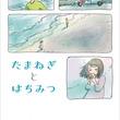 【5月5日発表】瀧羽麻子『たまねぎとはちみつ』が第66回産経児童出版文化賞・フジテレビ賞を受賞!