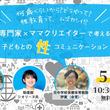 性教育メディア「命育」×デジタルハリウッドSTUDIO 共催イベント 「専門家×ママクリエイターと考える『子どもとの性コミュニケーション』」