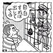 「日本の拘置所は代用監獄」との批判も…「人質司法」ってなに?