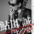 ザ・ローリング・ストーンズ展にて有賀幹夫、鮎川 誠によるトークイベントが決定