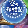 武田康男『空の探検記』が第66回産経児童出版文化賞・ニッポン放送賞を受賞!