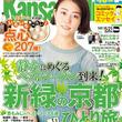 表紙には高畑充希さんが登場!『関西ウォーカー』最新号の特集は「新緑の京都ひとり旅」&「いろいろ食べたい♪点心207種」!