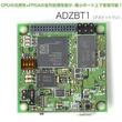 【訂正と記載漏れとお詫び】世界最小(当社調べ)のZynqボード「ADZBT1」(アズビットワン)ARM Cortex-A9 Processor内蔵FPGA搭載。FPGAの並列処理が極小ボード上で実現。