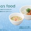 旬のしらすのさっぱりメニュー!nana's green tea「釜揚げしらすご飯と白味噌冷や汁」