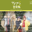 遊馬晃祐、滝口幸広らで新企画「ハンサム童話」始動!第1弾は「ブレーメンの音楽隊」