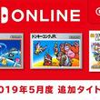 """""""ファミコン Switch Online""""『ドンキーコングJR.』『VS.エキサイトバイク』『クルクルランド』が5月15日より配信!"""