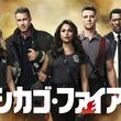 「シカゴ・ファイア」シーズン6「シカゴ P.D.」シーズン5 メガヒットシリーズ2作品の新シーズンを日本独占初放送!