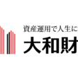 大和財託 新CM「お悩み地主篇」「お悩み経営者編」放送開始のお知らせ